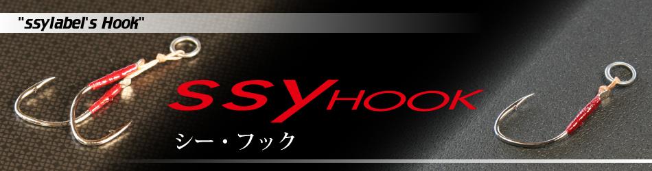 banner_ssyhook